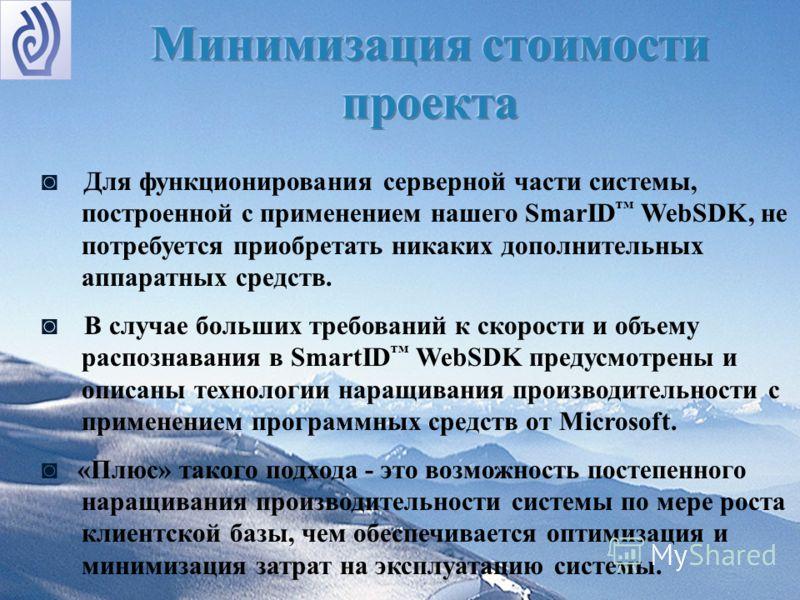 Для функционирования серверной части системы, построенной с применением нашего SmarID WebSDK, не потребуется приобретать никаких дополнительных аппаратных средств. В случае больших требований к скорости и объему распознавания в SmartID WebSDK предусм