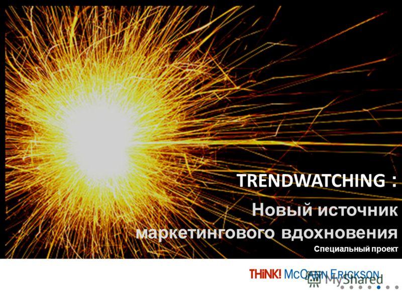 TRENDWATCHING : Новый источник маркетингового вдохновения Специальный проект
