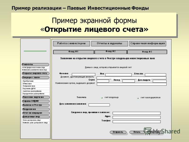 Пример экранной формы «Открытие лицевого счета» Пример реализации – Паевые Инвестиционные Фонды
