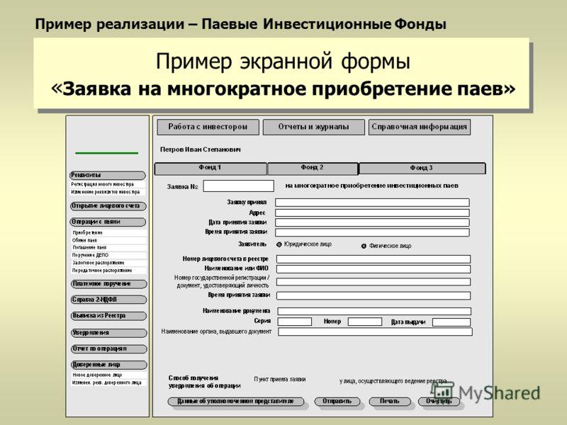 Пример экранной формы « Заявка на многократное приобретение паев» Пример реализации – Паевые Инвестиционные Фонды
