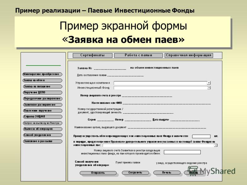Пример экранной формы « Заявка на обмен паев» Пример реализации – Паевые Инвестиционные Фонды