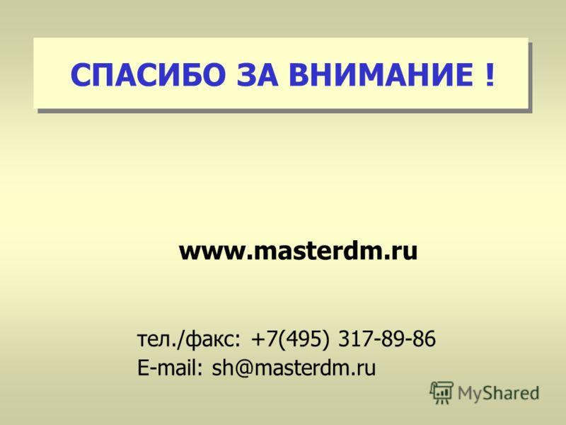 СПАСИБО ЗА ВНИМАНИЕ ! тел./факс: +7(495) 317-89-86 E-mail: sh@masterdm.ru www.masterdm.ru