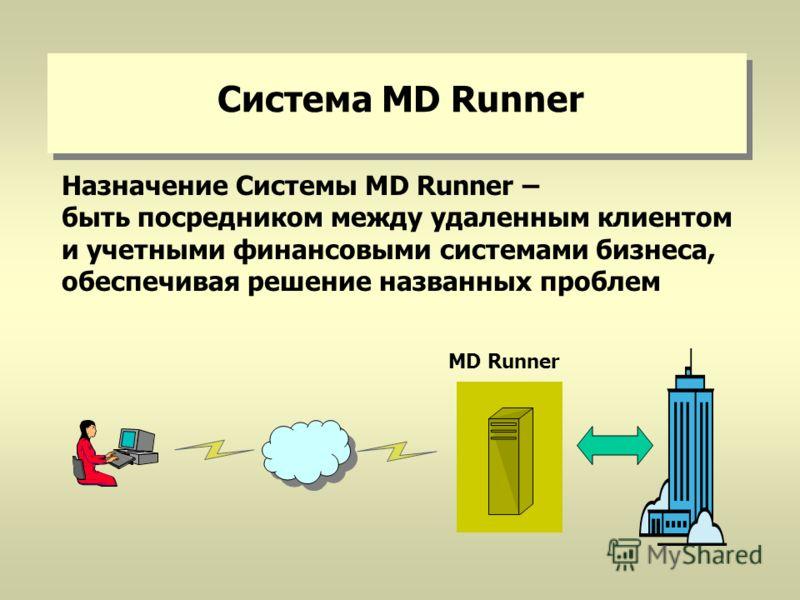 Система MD Runner Назначение Системы MD Runner – быть посредником между удаленным клиентом и учетными финансовыми системами бизнеса, обеспечивая решение названных проблем MD Runner