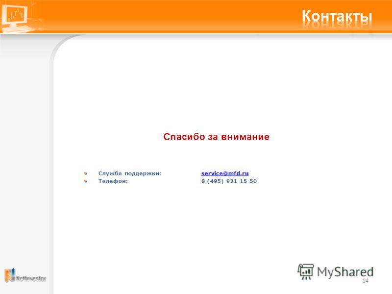 Служба поддержки: service@mfd.ruservice@mfd.ru Телефон:8 (495) 921 15 50 14 Спасибо за внимание