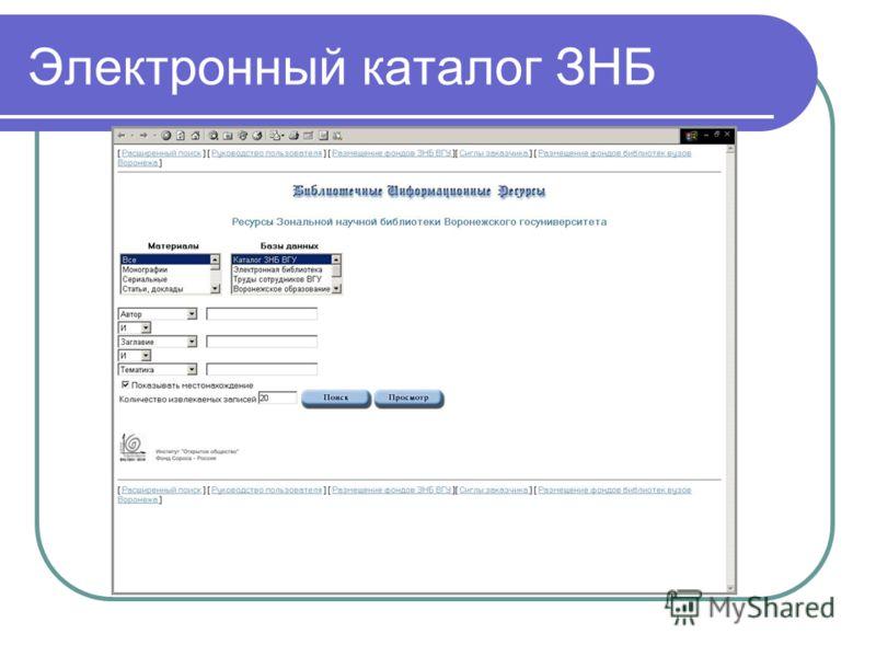 Электронный каталог ЗНБ