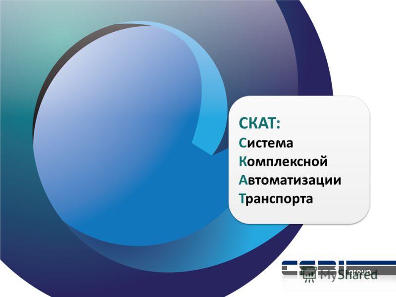 CКАТ: Система Комплексной Автоматизации Транспорта CКАТ: Система Комплексной Автоматизации Транспорта