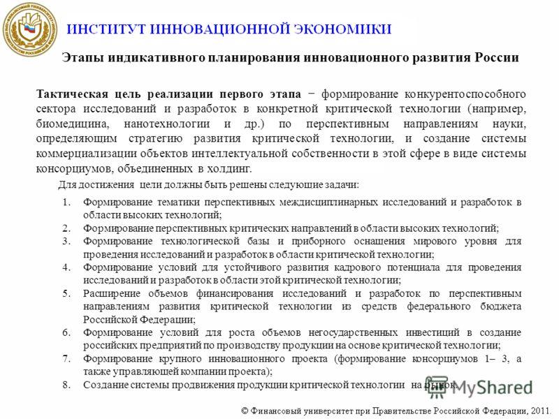Этапы индикативного планирования инновационного развития России Тактическая цель реализации первого этапа формирование конкурентоспособного сектора исследований и разработок в конкретной критической технологии (например, биомедицина, нанотехнологии и