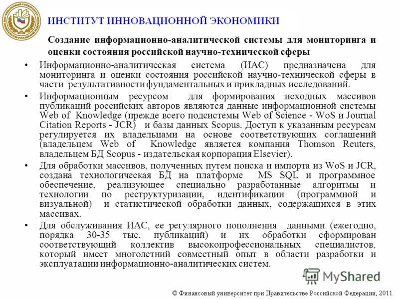 Создание информационно-аналитической системы для мониторинга и оценки состояния российской научно-технической сферы Информационно-аналитическая система (ИАС) предназначена для мониторинга и оценки состояния российской научно-технической сферы в части