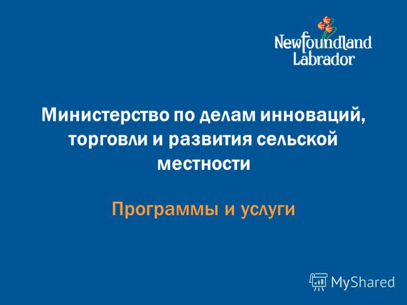 Министерство по делам инноваций, торговли и развития сельской местности Программы и услуги