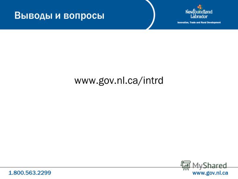 Выводы и вопросы www.gov.nl.ca/intrd