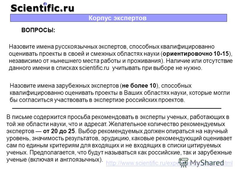 Назовите имена русскоязычных экспертов, способных квалифицированно оценивать проекты в своей и смежных областях науки (ориентировочно 10-15), независимо от нынешнего места работы и проживания). Наличие или отсутствие данного имени в списках scientifi
