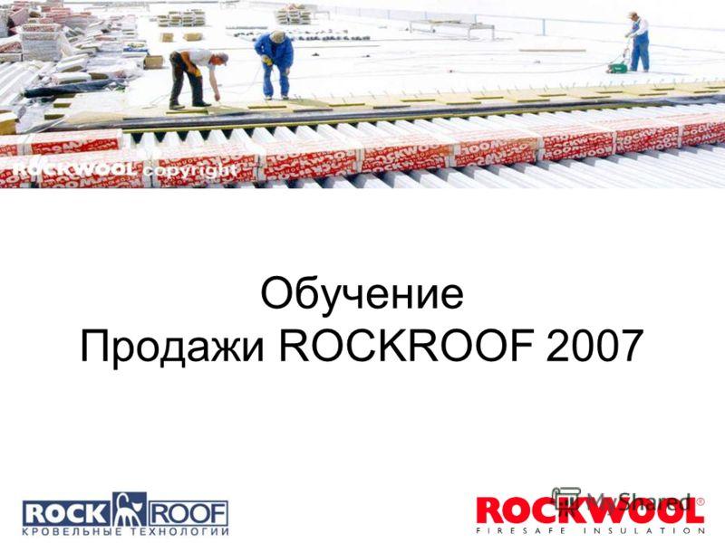 Обучение Продажи ROCKROOF 2007