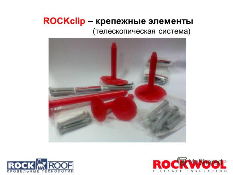 ROCKclip – крепежные элементы (телескопическая система)