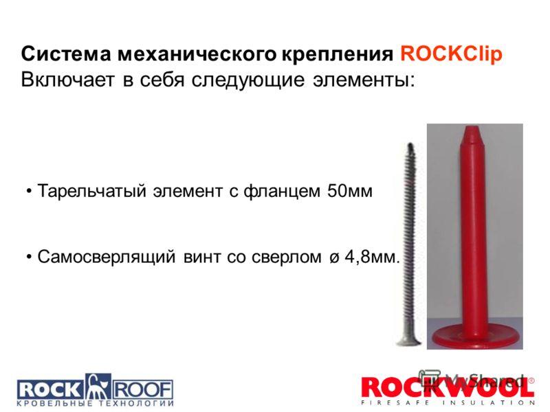 Система механического крепления ROCKClip Включает в себя следующие элементы: Тарельчатый элемент с фланцем 50мм Самосверлящий винт со сверлом ø 4,8мм.