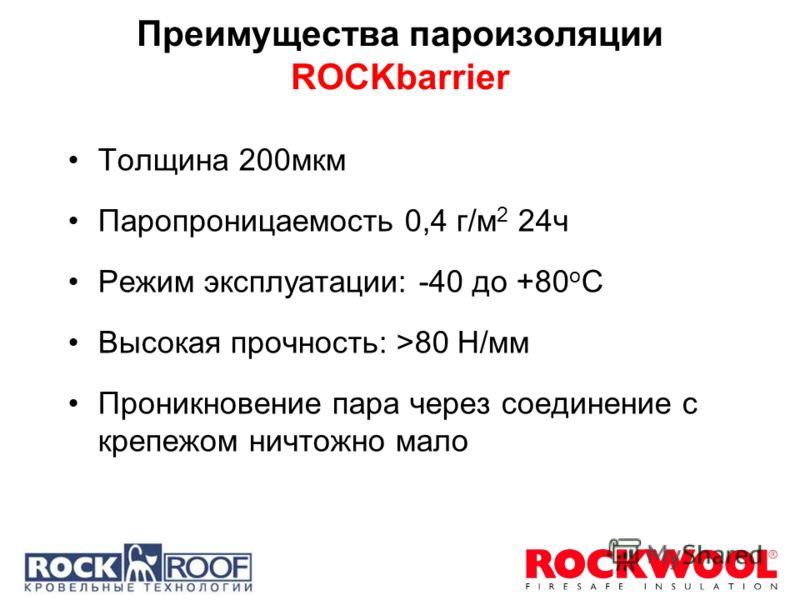 Преимущества пароизоляции ROCKbarrier Толщина 200мкм Паропроницаемость 0,4 г/м 2 24ч Режим эксплуатации: -40 до +80 о С Высокая прочность: >80 Н/мм Проникновение пара через соединение с крепежом ничтожно мало