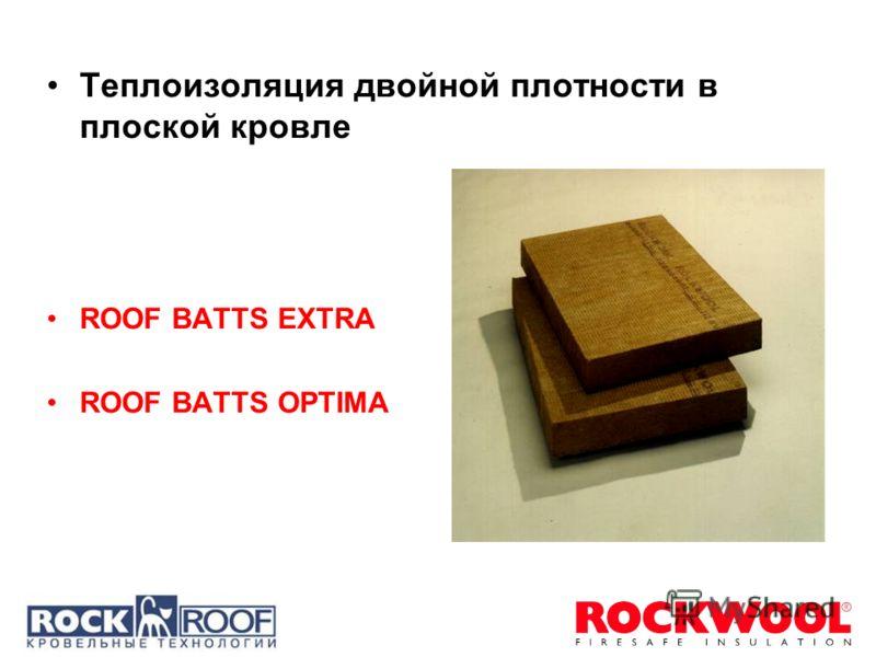 Теплоизоляция двойной плотности в плоской кровле ROOF BATTS EXTRA ROOF BATTS OPTIMA