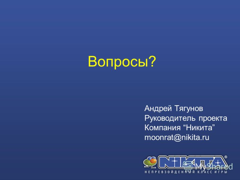 Вопросы? Андрей Тягунов Руководитель проекта Компания Никита moonrat@nikita.ru