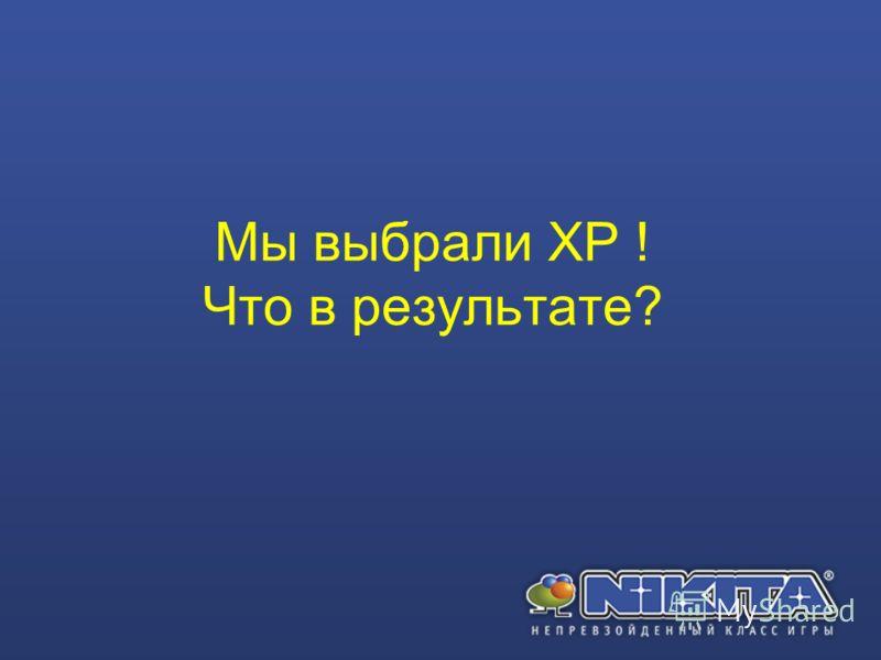 Мы выбрали XP ! Что в результате?