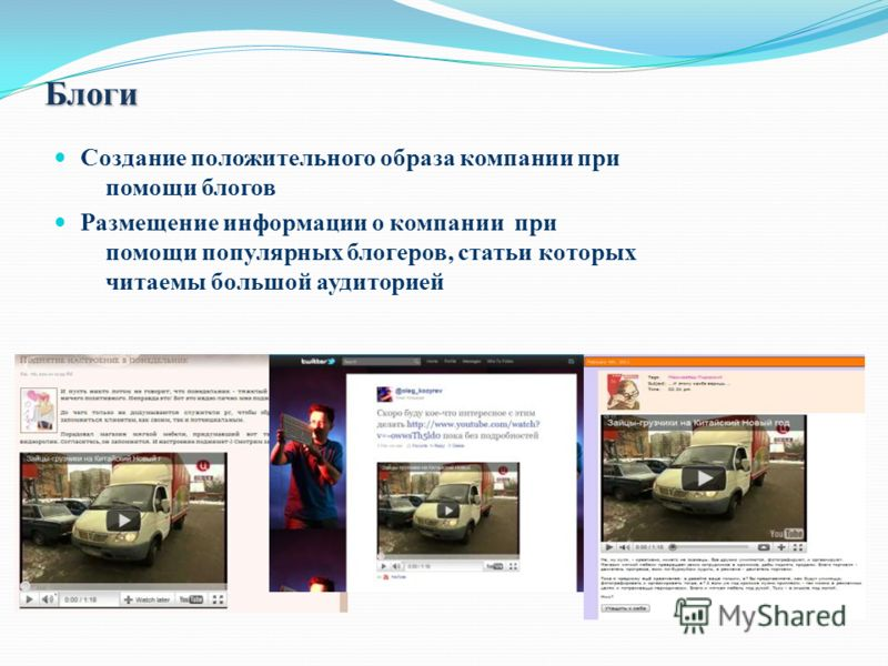 Блоги Cоздание положительного образа компании при помощи блогов Размещение информации о компании при помощи популярных блогеров, статьи которых читаемы большой аудиторией