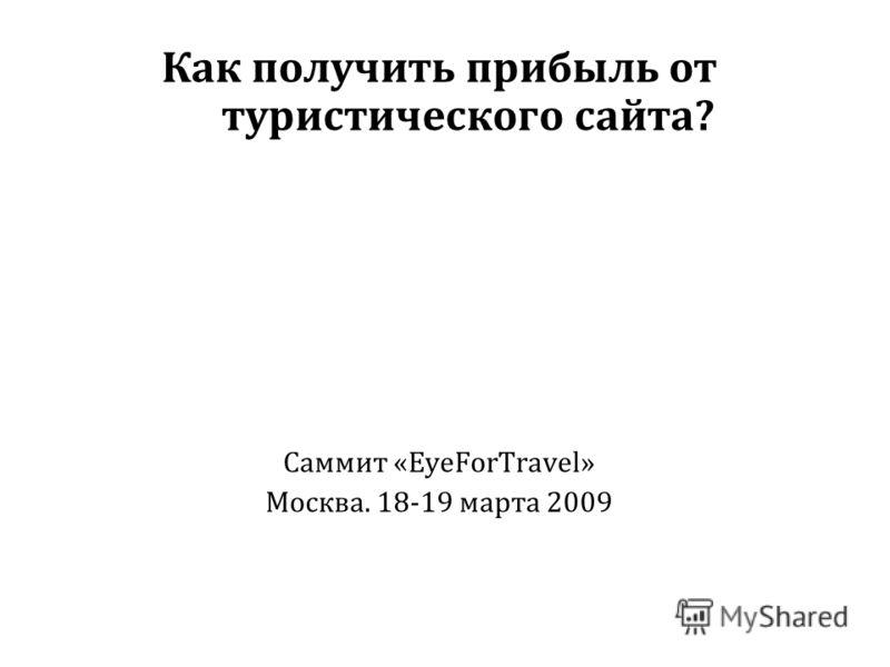 Как получить прибыль от туристического сайта? Саммит «EyeForTravel» Москва. 18-19 марта 2009