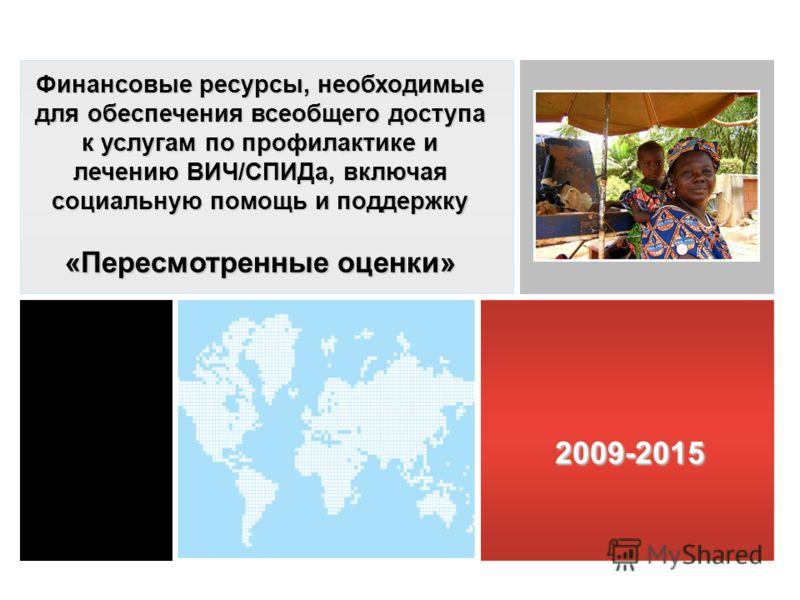Титульный слайд NAME HERE Финансовые ресурсы, необходимые для обеспечения всеобщего доступа к услугам по профилактике и лечению ВИЧ/СПИДа, включая социальную помощь и поддержку «Пересмотренные оценки» 2009-2015