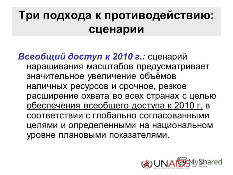 Три подхода к противодействию: сценарии Всеобщий доступ к 2010 г.: сценарий наращивания масштабов предусматривает значительное увеличение объёмов наличных ресурсов и срочное, резкое расширение охвата во всех странах с целью обеспечения всеобщего дост
