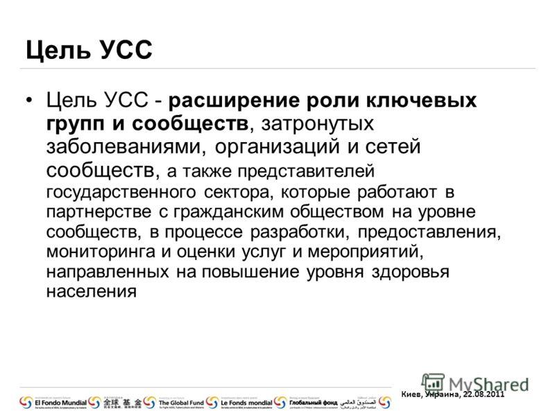 Киев, Украина, 22.08.2011 Цель УСС - расширение роли ключевых групп и сообществ, затронутых заболеваниями, организаций и сетей сообществ, а также представителей государственного сектора, которые работают в партнерстве с гражданским обществом на уровн