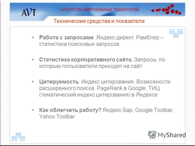 Технические средства и показатели Работа с запросами. Яндекс-директ. Рамблер – статистика поисковых запросов Статистика корпоративного сайта. Запросы, по которым пользователи приходят на сайт Цитируемость. Индекс цитирования. Возможности расширенного