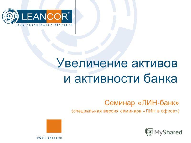 Увеличение активов и активности банка Семинар «ЛИН-банк» (специальная версия семинара «ЛИН в офисе»)