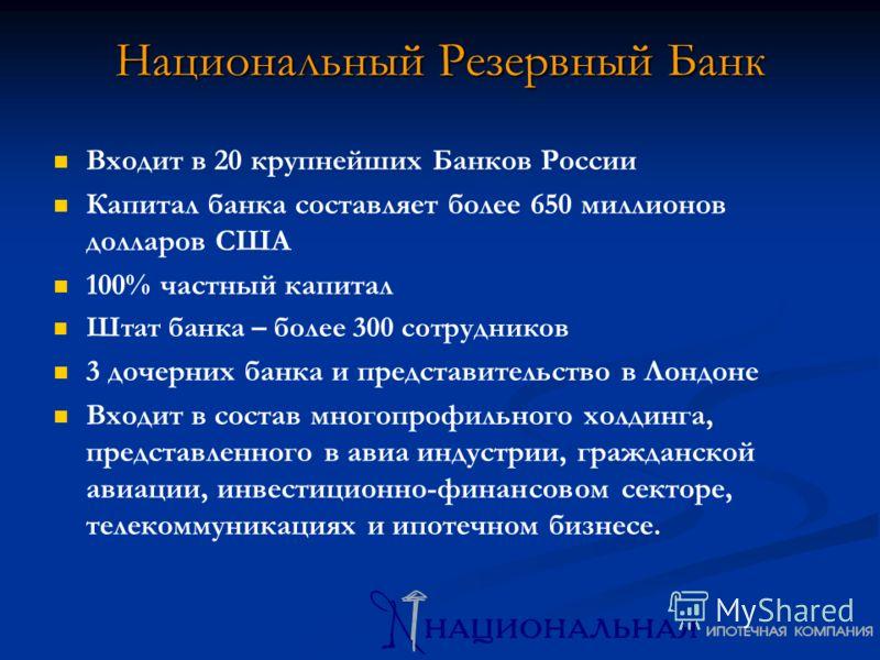 Национальный Резервный Банк Входит в 20 крупнейших Банков России Капитал банка составляет более 650 миллионов долларов США 100% частный капитал Штат банка – более 300 сотрудников 3 дочерних банка и представительство в Лондоне Входит в состав многопро