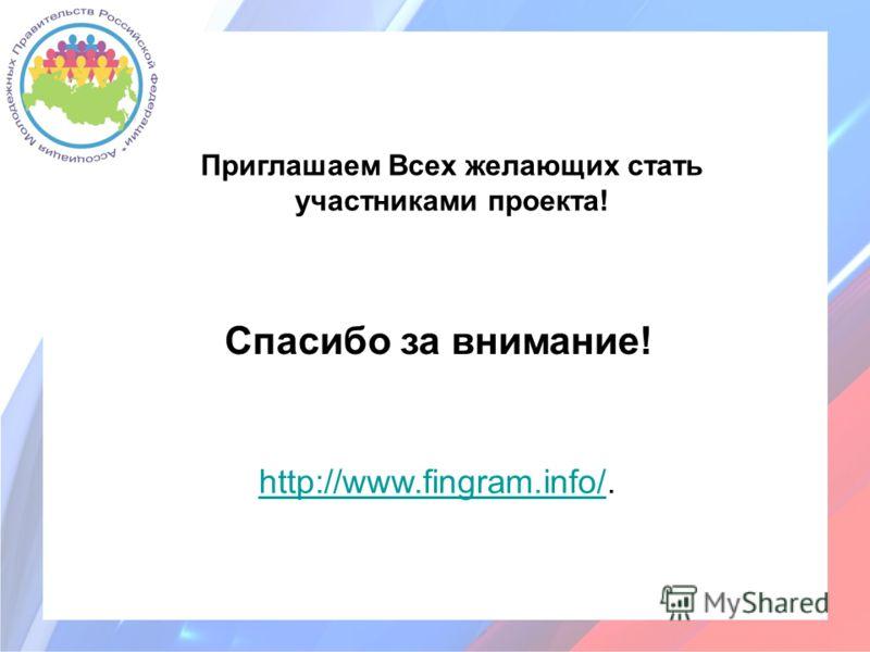 Приглашаем Всех желающих стать участниками проекта! Спасибо за внимание! http://www.fingram.info/http://www.fingram.info/.