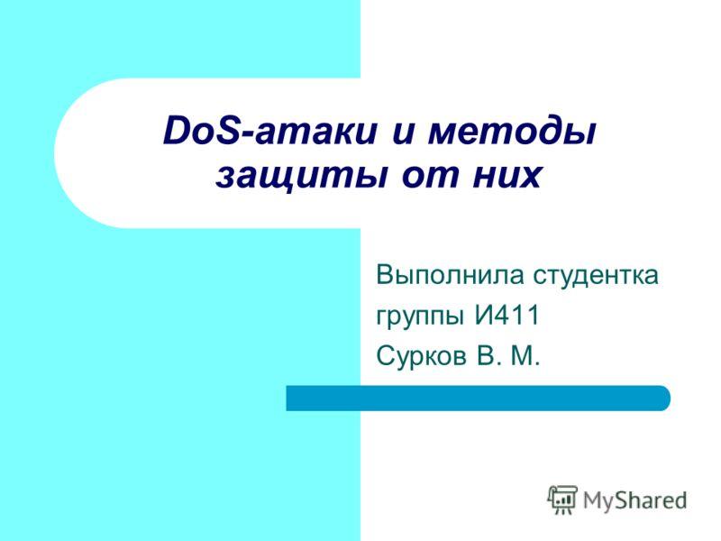DoS-атаки и методы защиты от них Выполнила студентка группы И411 Сурков В. М.