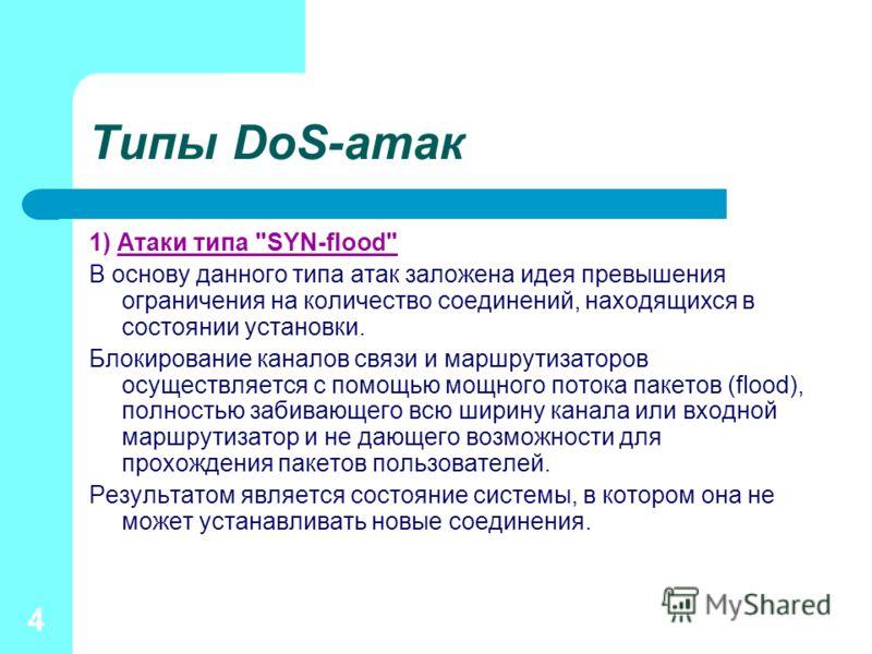 4 Типы DoS-атак 1) Атаки типа