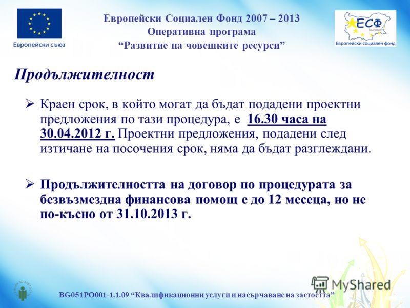 Европейски Социален Фонд 2007 – 2013 Оперативна програма Развитие на човешките ресурси BG051PO001-1.1.09 Квалификационни услуги и насърчаване на заетостта Продължителност Краен срок, в който могат да бъдат подадени проектни предложения по тази процед