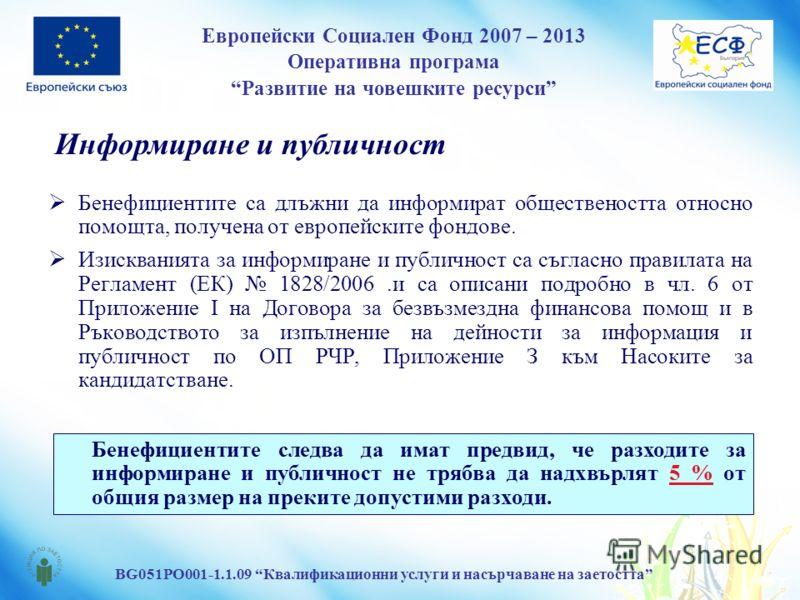 Европейски Социален Фонд 2007 – 2013 Оперативна програма Развитие на човешките ресурси BG051PO001-1.1.09 Квалификационни услуги и насърчаване на заетостта Бенефициентите са длъжни да информират обществеността относно помощта, получена от европейските