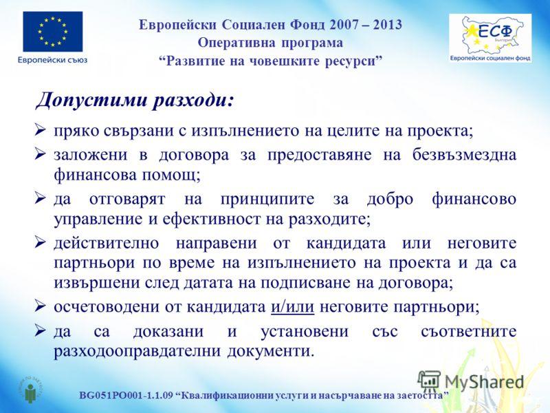 Европейски Социален Фонд 2007 – 2013 Оперативна програма Развитие на човешките ресурси BG051PO001-1.1.09 Квалификационни услуги и насърчаване на заетостта пряко свързани с изпълнението на целите на проекта; заложени в договора за предоставяне на безв