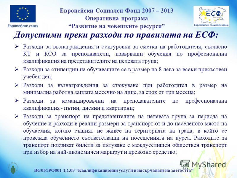 Европейски Социален Фонд 2007 – 2013 Оперативна програма Развитие на човешките ресурси BG051PO001-1.1.09 Квалификационни услуги и насърчаване на заетостта Допустими преки разходи по правилата на ЕСФ: Разходи за възнаграждения и осигуровки за сметка н