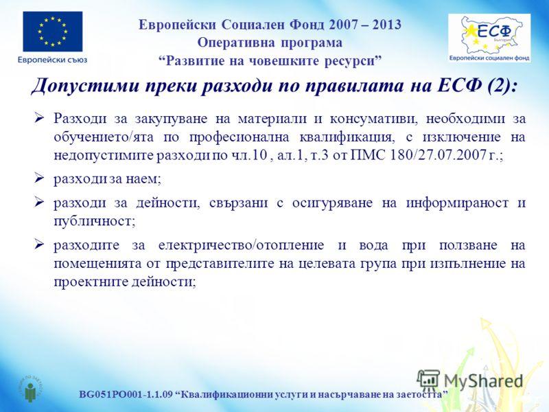 Европейски Социален Фонд 2007 – 2013 Оперативна програма Развитие на човешките ресурси BG051PO001-1.1.09 Квалификационни услуги и насърчаване на заетостта Разходи за закупуване на материали и консумативи, необходими за обучението/ята по професионална