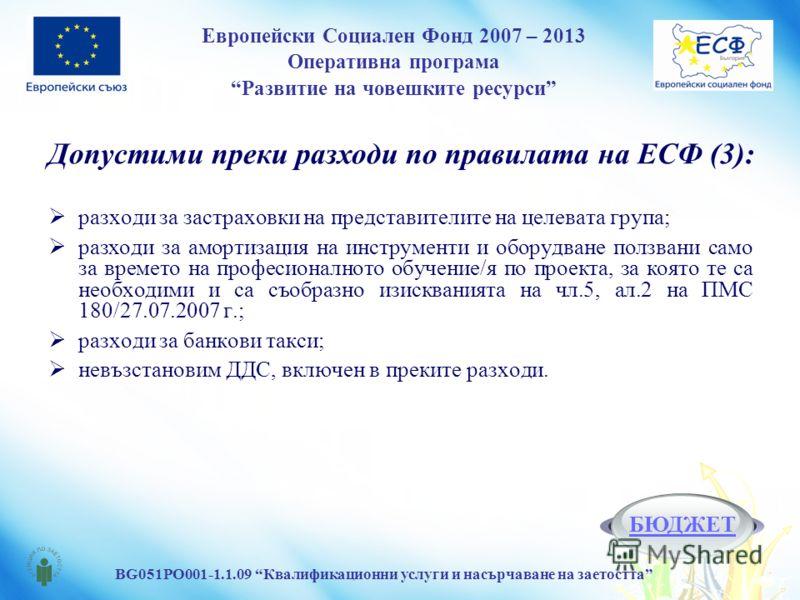 Европейски Социален Фонд 2007 – 2013 Оперативна програма Развитие на човешките ресурси BG051PO001-1.1.09 Квалификационни услуги и насърчаване на заетостта разходи за застраховки на представителите на целевата група; разходи за амортизация на инструме