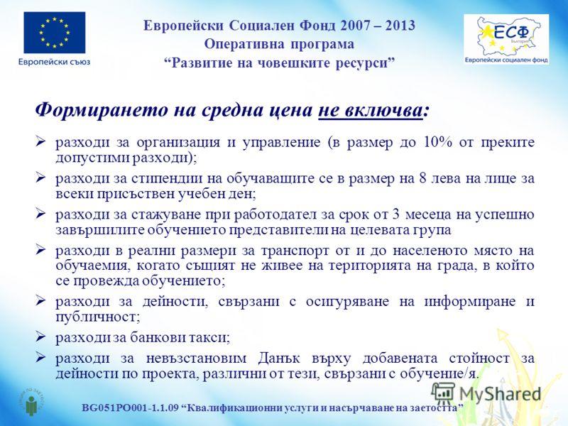 Европейски Социален Фонд 2007 – 2013 Оперативна програма Развитие на човешките ресурси BG051PO001-1.1.09 Квалификационни услуги и насърчаване на заетостта разходи за организация и управление (в размер до 10% от преките допустими разходи); разходи за
