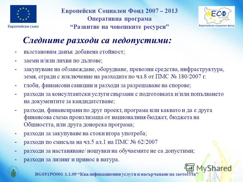 Европейски Социален Фонд 2007 – 2013 Оперативна програма Развитие на човешките ресурси BG051PO001-1.1.09 Квалификационни услуги и насърчаване на заетостта Следните разходи са недопустими: -възстановим данък добавена стойност; -заеми и/или лихви по дъ