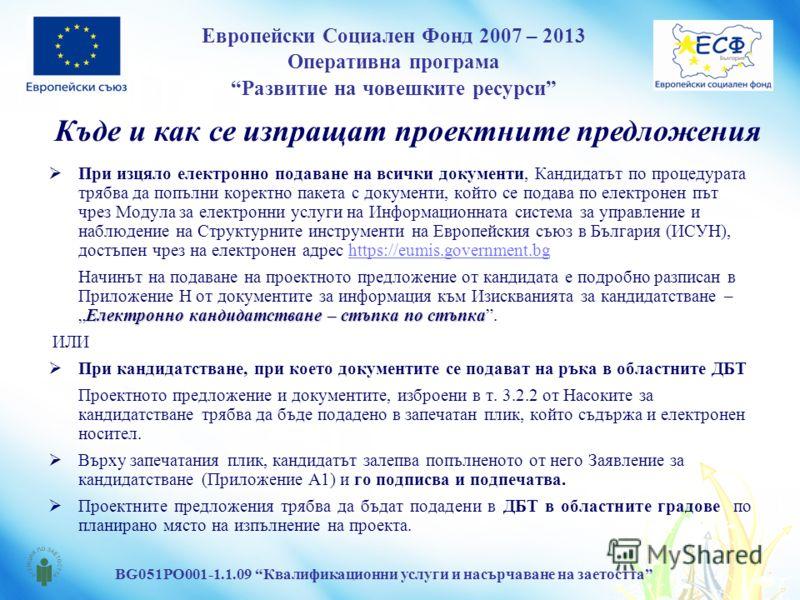 Европейски Социален Фонд 2007 – 2013 Оперативна програма Развитие на човешките ресурси BG051PO001-1.1.09 Квалификационни услуги и насърчаване на заетостта При изцяло електронно подаване на всички документи, Кандидатът по процедурата трябва да попълни