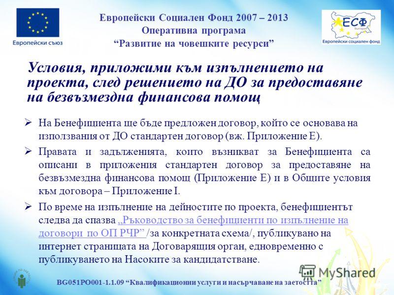 Европейски Социален Фонд 2007 – 2013 Оперативна програма Развитие на човешките ресурси BG051PO001-1.1.09 Квалификационни услуги и насърчаване на заетостта На Бенефициента ще бъде предложен договор, който се основава на използвания от ДО стандартен до