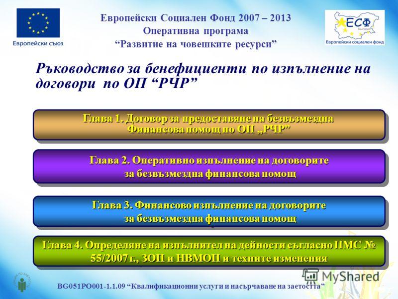 Европейски Социален Фонд 2007 – 2013 Оперативна програма Развитие на човешките ресурси BG051PO001-1.1.09 Квалификационни услуги и насърчаване на заетостта Ръководство за бенефициенти по изпълнение на договори по ОП РЧР Глава 1. Договор за предоставян