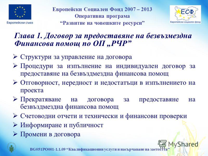 Европейски Социален Фонд 2007 – 2013 Оперативна програма Развитие на човешките ресурси BG051PO001-1.1.09 Квалификационни услуги и насърчаване на заетостта Структури за управление на договора Процедури за изпълнение на индивидуален договор за предоста