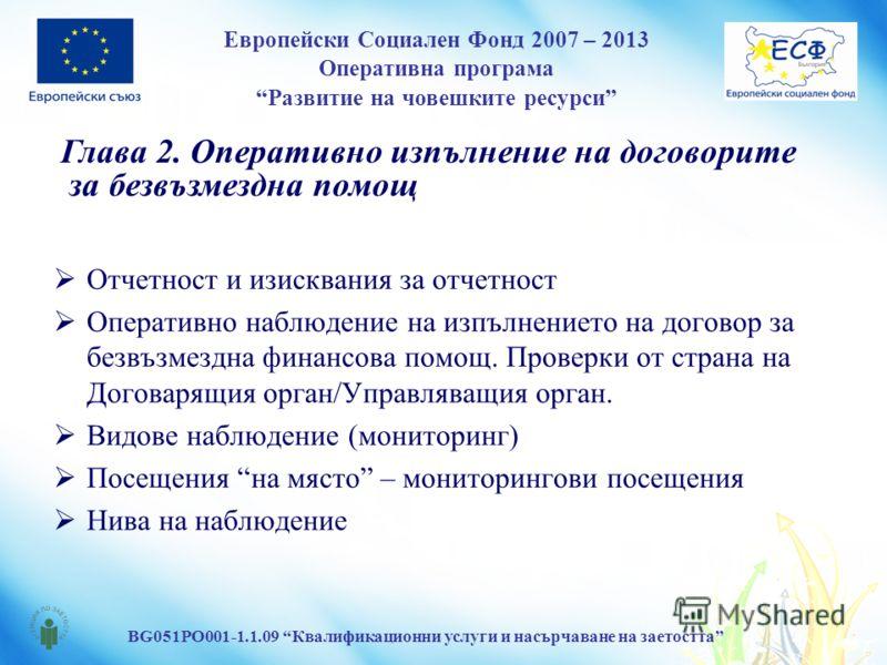 Европейски Социален Фонд 2007 – 2013 Оперативна програма Развитие на човешките ресурси BG051PO001-1.1.09 Квалификационни услуги и насърчаване на заетостта Отчетност и изисквания за отчетност Оперативно наблюдение на изпълнението на договор за безвъзм