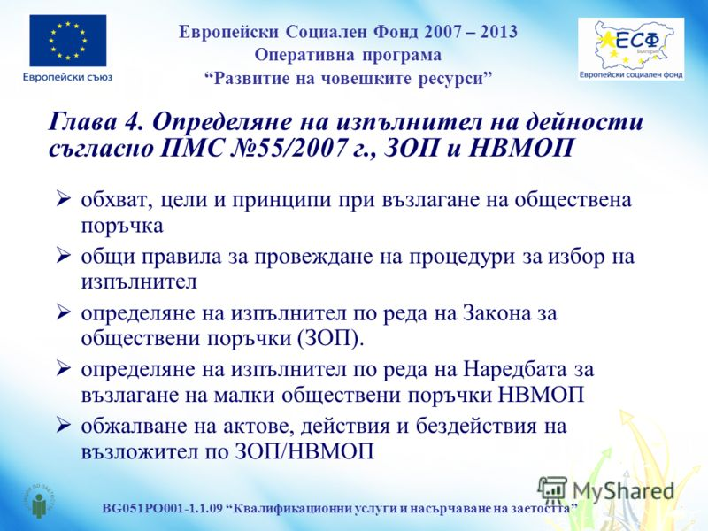 Европейски Социален Фонд 2007 – 2013 Оперативна програма Развитие на човешките ресурси BG051PO001-1.1.09 Квалификационни услуги и насърчаване на заетостта обхват, цели и принципи при възлагане на обществена поръчка общи правила за провеждане на проце