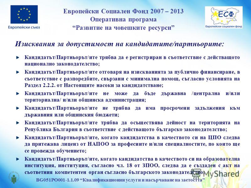 Европейски Социален Фонд 2007 – 2013 Оперативна програма Развитие на човешките ресурси BG051PO001-1.1.09 Квалификационни услуги и насърчаване на заетостта Изисквания за допустимост на кандидатите/партньорите: Кандидатът/Партньорът/ите трябва да е рег