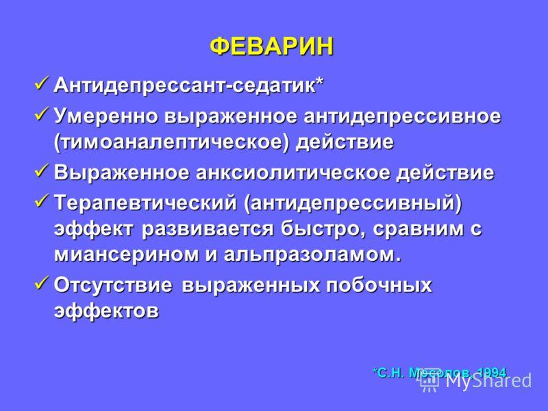 ФЕВАРИН Антидепрессант-седатик* Антидепрессант-седатик* Умеренно выраженное антидепрессивное (тимоаналептическое) действие Умеренно выраженное антидепрессивное (тимоаналептическое) действие Выраженное анксиолитическое действие Выраженное анксиолитиче