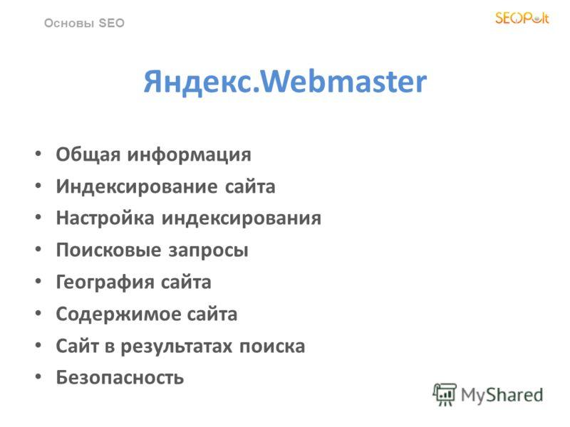Яндекс.Webmaster Общая информация Индексирование сайта Настройка индексирования Поисковые запросы География сайта Содержимое сайта Сайт в результатах поиска Безопасность Основы SEO